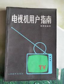 电视机用户指南<陈亚东著﹥