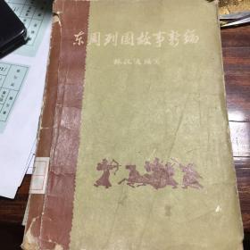 东周列国故事新编下册