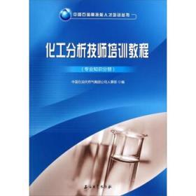 中国石油高技能人才培训丛书:化工分析技师培训教程(专业知识分册) 正版 中国石油天然气集团公司人事部  9787502198749