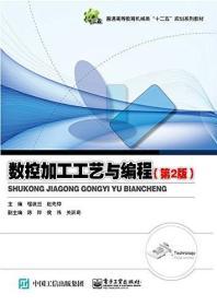 数控加工工艺与编程(第2版) 正版 程俊兰 赵先仲    9787121260650