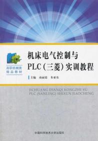机床电气控制与PLC(三菱)实训教程/高职机械类精品教材 正版 南丽霞,朱亚东   9787312033438