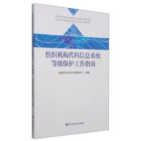 组织机构代码信息系统等级保护工作指南 正版 全国组织机构代码管理中心  9787506678858