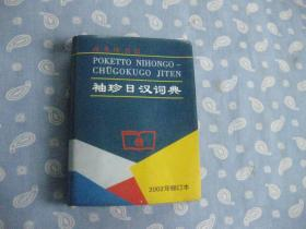 袖珍日汉词典 【2002年陈达夫修订】