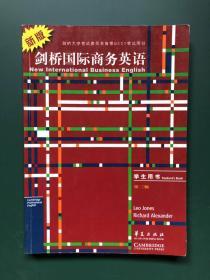 剑桥国际商务英语:自测习题集(新版)(商务英语的沟通技巧)(第3版)