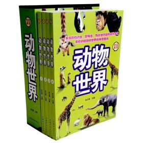 正版包邮  动物世界  动物百科全书图文并茂  儿童科普读物畅销书籍 动物认知全书