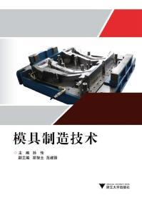 模具制造技术 正版 孙传 等  9787308146852