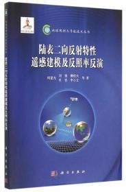 地球观测与导航技术丛书:陆表二向反射特性遥感建模及反照率反演 正版 闻建光 等  9787030431738