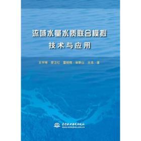 流域水量水质联合模拟技术与应用 正版 王宇晖,廖卫红,雷晓辉,宋新山,王浩  9787517031000