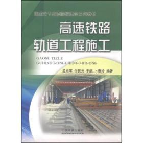 高速铁路轨道工程施工 正版 孟维军,付民光,于航,卜春玲  9787113189464