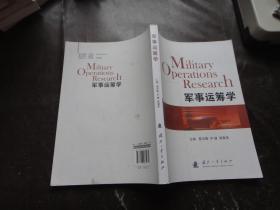 军事运筹学