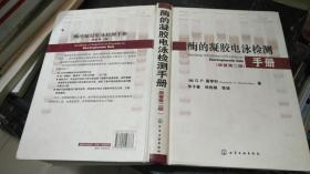 酶的凝胶电泳检测手册 (原著第二版)