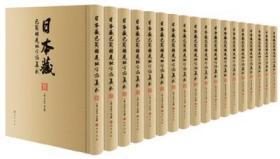 日本藏巴蜀稀见地方志集成(16开精装 全18册)