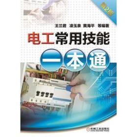 电工常用技能一本通(第2版) 正版 王兰君  9787111500070