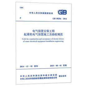中华人民共和国国家标准:电气装置安装工程起重机电气装置施工及验收规范(GB 50256-2014) 正版 中国电力企业联合会  915802426
