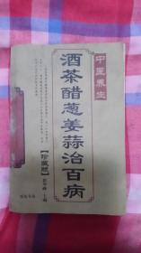 中医养生(酒茶醋葱姜蒜治百病)珍藏版