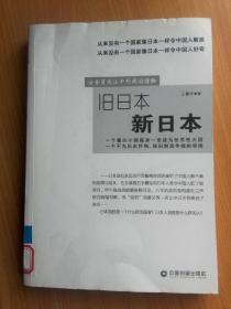公务员关注中外政治读物:旧日本 新日本(馆书)