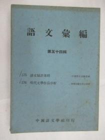 语文汇编(第五十四辑)