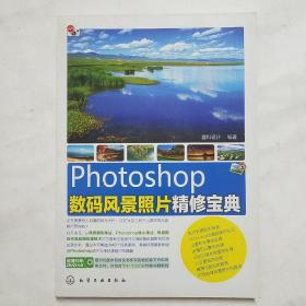 Photoshop数码风景照片精修宝典