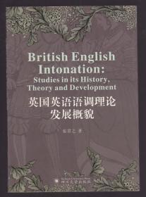 英国英语语调理论发展概貌
