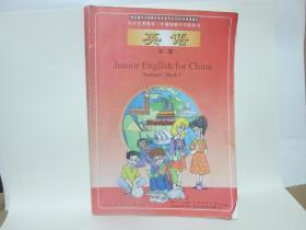 九年义务教育三年制初级中学教科书(英语第三册)