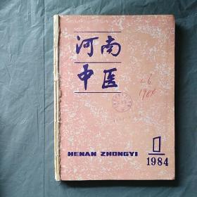 (双月刊)河南中医(1984年1-6期全, 6本合售)