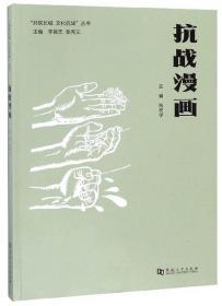 """抗战漫画/""""共筑长城文化抗战""""丛书"""