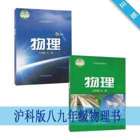 初中沪科版物理课本 全套2本