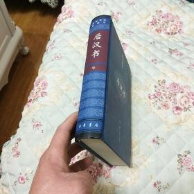 后汉书(全三册)
