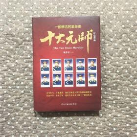 红色将帅:十大元帅(上)