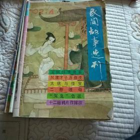 民间故事选刊 1992.4
