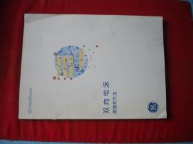 《双向电泳原理和方法》,16开集体著,医疗集团2010出版,6919号,图书