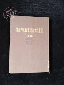 贵州省人民委员会文件汇集1955(精装繁体竖读)