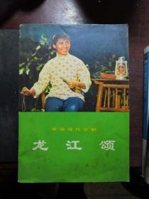 革命现代京剧 :龙江颂