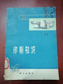 印刷知识【32开】