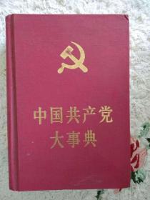 中国共产党大事典