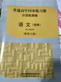 普通高中同步练习册分层检测卷   语文(选修)语言的运用(配鲁人版)
