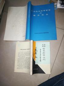 吉林大学社会科学丛刊(1982年第2集)-日本企业诊断专辑  + 工业企业经营管理与经济效益  2本合售