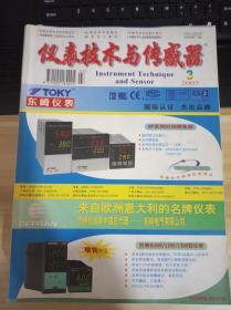 仪表技术与传感器  2005年3  本书照片  目录见照片
