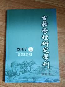 古籍整理研究学刊。2007.总笫125期