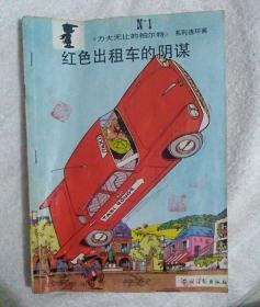 红色出租车的阴谋(《力大无比的帕尔特》系列连环画)彩绘【一版一印】