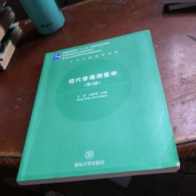 现代普通测量学(第2版)(第五届全国高等学校优秀测绘教材)