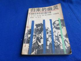 归来的幽灵 朝鲜战争俘虏问题内幕