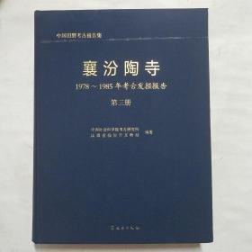 襄汾陶寺:1978-1985年考古发掘报告  第三册