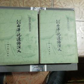 三宝太监西洋记通俗演义(上下册)(货号A3437)