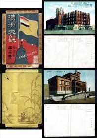伪满洲国满洲大观明信片32枚全 带封套 加组外品共38枚