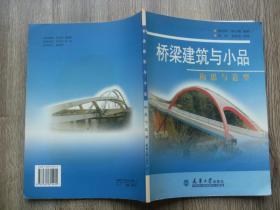 桥梁建筑与小品  构思与造型