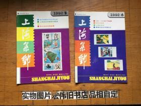 上海集邮1992年第5、6期
