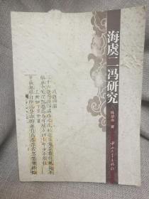 海虞二冯研究