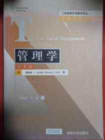 工商管理优秀教材译丛·管理学系列:管理学(第7版)