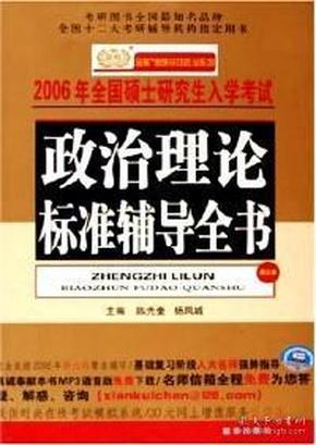 政治理论标准辅导全书